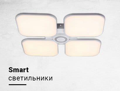 Smart светильники